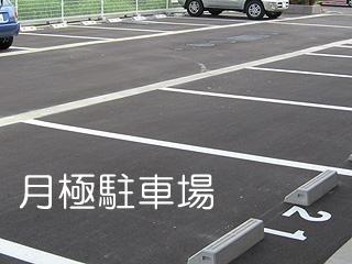 契約者募集中の月極め駐車場一覧です。是非、御問合せ下さい。